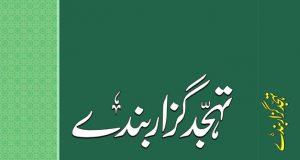 Tahajjud Guzar Banday , Maulana Ijaz Ahmad Azmi ra , Tahajjud