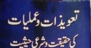 Maulana Ijaz Ahmad Azmi ra , Tawizaat Wa Amliyat