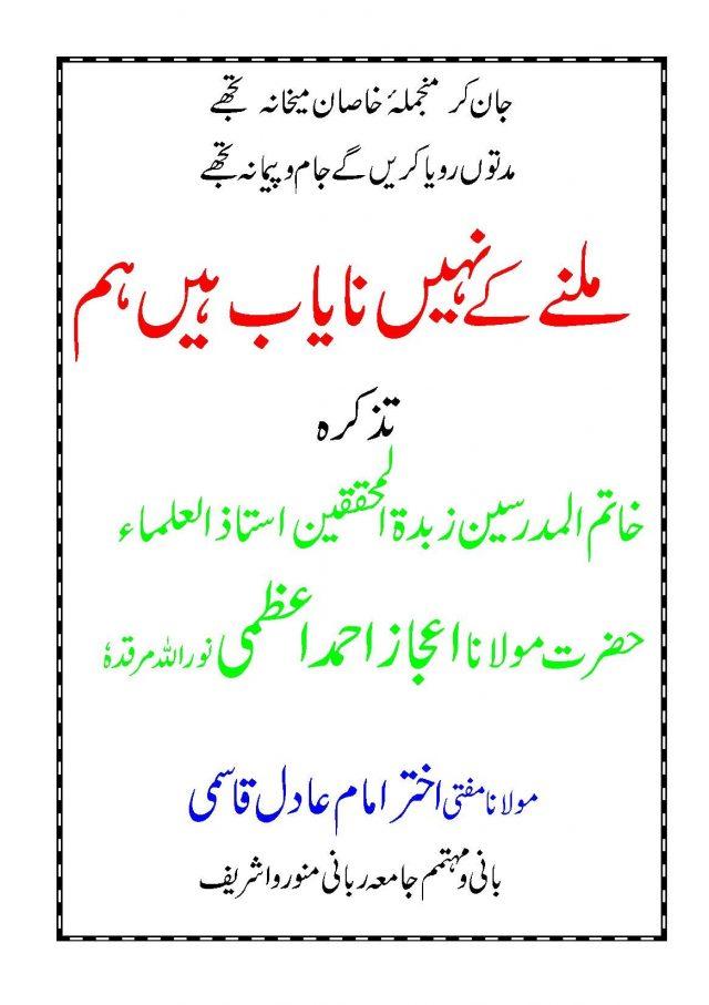 Mufti Akhtar Imam Adil Qasmi DB , Biography , Swaneh , Tazkira Maulana Ijaz Ahmad Azmi ra , Milnay Kay Nahin Nayaab Hain Ham