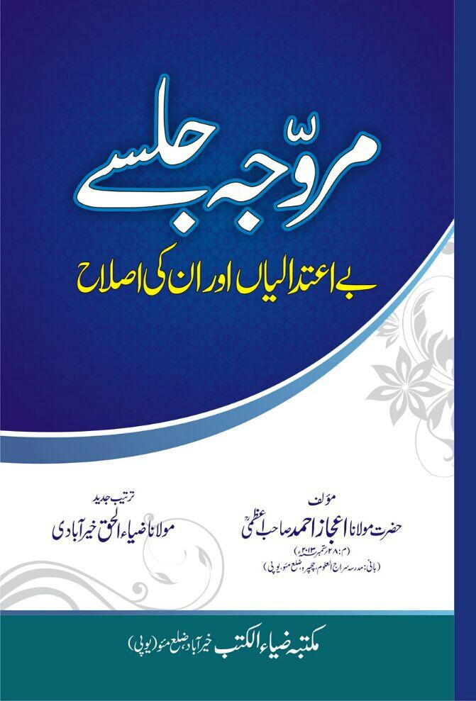 Murawwija Jalsay , Bai Aitidalyyan , Islaah , Maulana Ijaz Ahmad Azmi ra