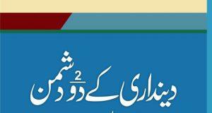 Deen Dari Kay 2 Dushman ,Hirs i Maal Aur Hubb i Jaah , Maulana Ijaz Ahmad Azmi ra, Hirs