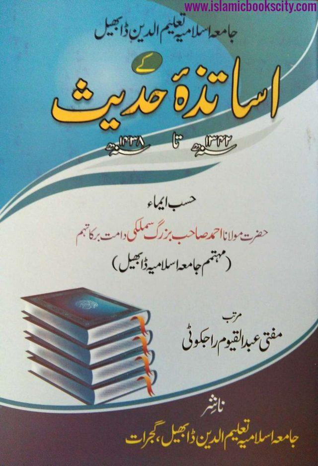 Asatidha i Hadith Jamia Dabhel , Mufti Abdul Qayyum Rajkoti DB