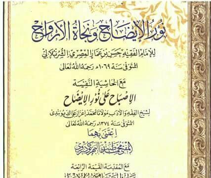 Noor Ul Aizaah , Sheikh Talha Bilal Manyar DB Muqaddima , نور الإیضٰاح و نجاۃ الأرواح