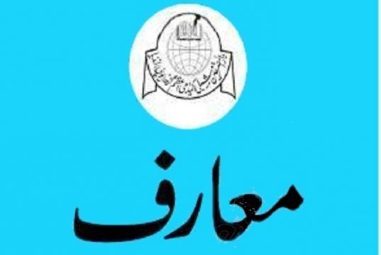 Maarif Magazine , Allama Syed Sulaiman Nadvi