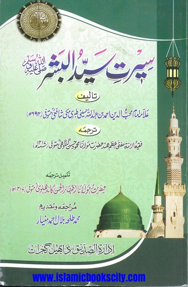 Seerat Sayyid ul Bashar ﷺ , Allama Tabari ra , Mufti Mahmood Hasan Gangohi ra , Sheikh Talha Bilal Maniar DB