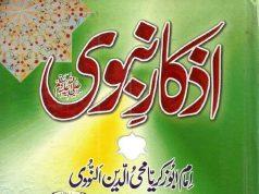 Azkar-e-Nabavi (Urdu) , Shaykh Nawawi ra , Shaykh Abu Zakaria Yahya Ibn Sharaf al-Nawawi ra