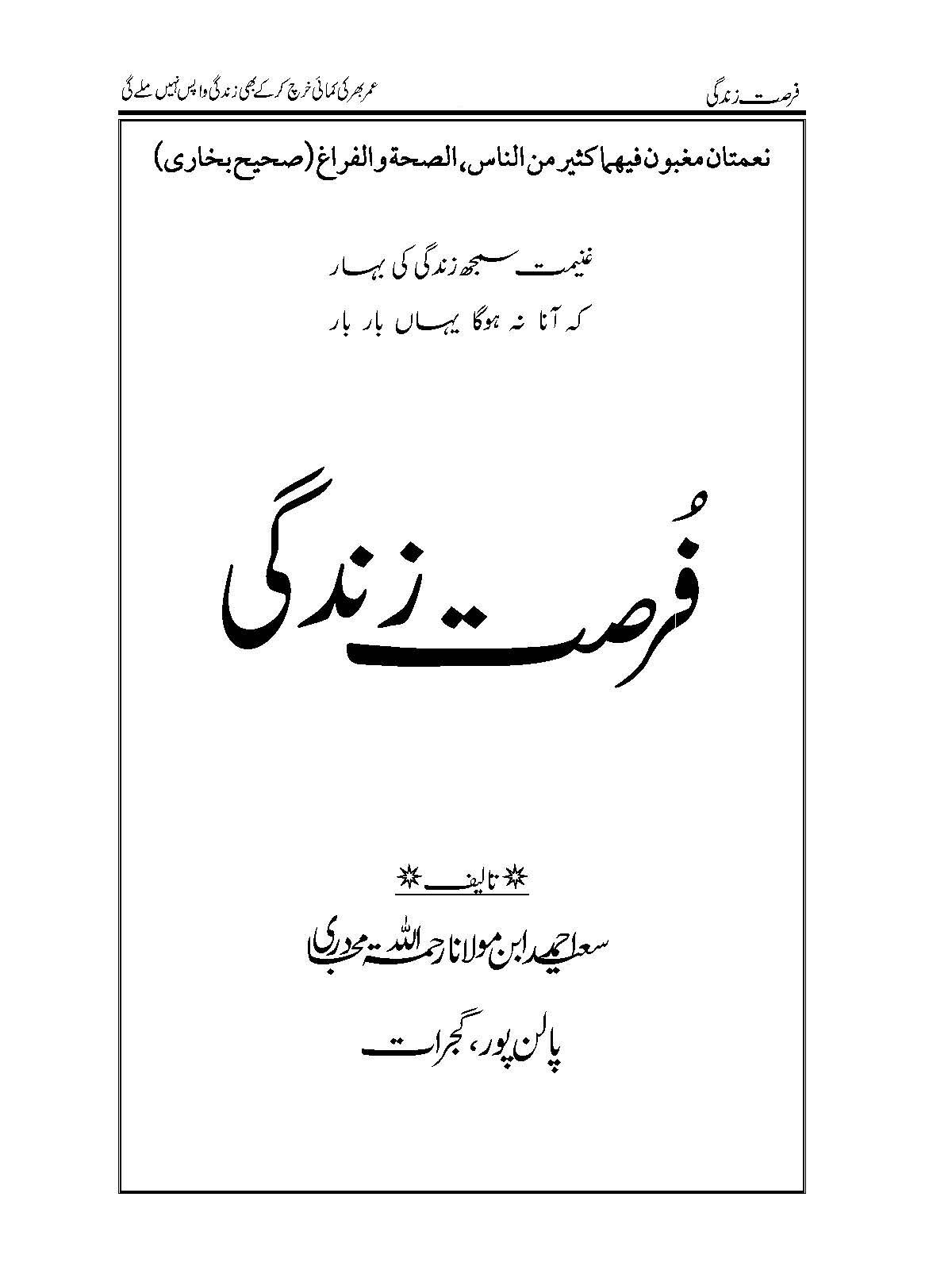 Fursat e Zindagi , Mufti Saeed Ahmad Qasmi