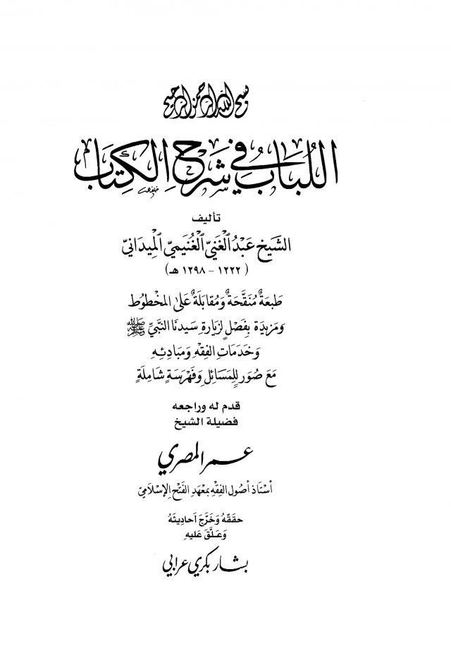 al-Lubab fi Sharh al-Kitab Sharh li Mukhtasar al-Quduri , Shaykh Bashar Bakri Arrabi