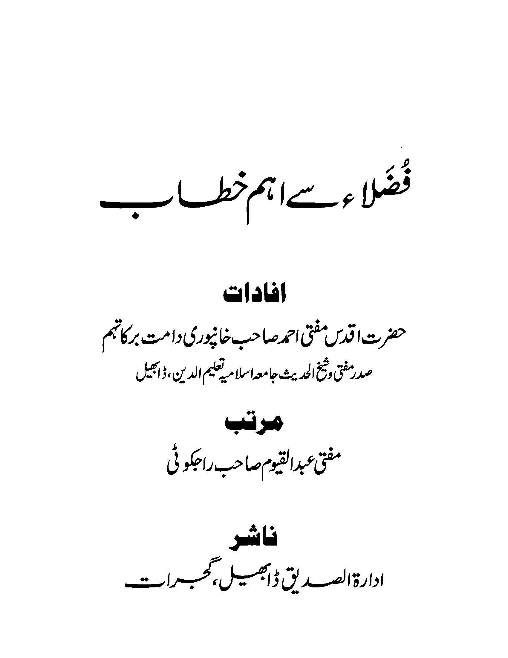 Fuzala Say Aham Khitaab , Mufti Ahmad Khanpuri
