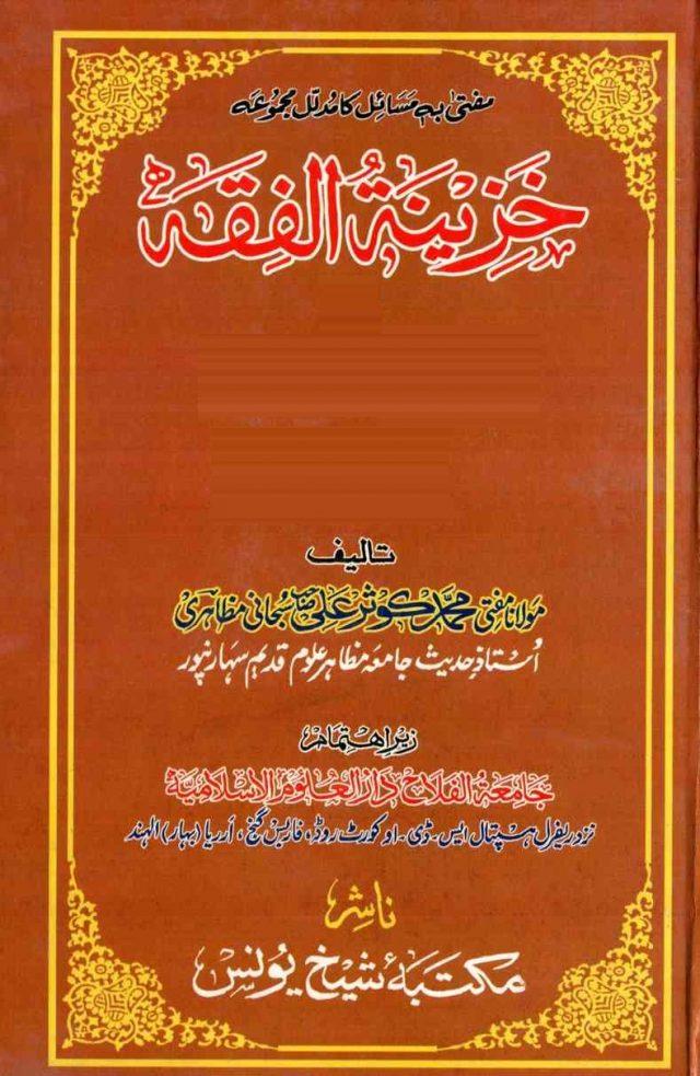 Khazinat ul Fiqh , Mufti Kausar Ali Subhani Mazahiri