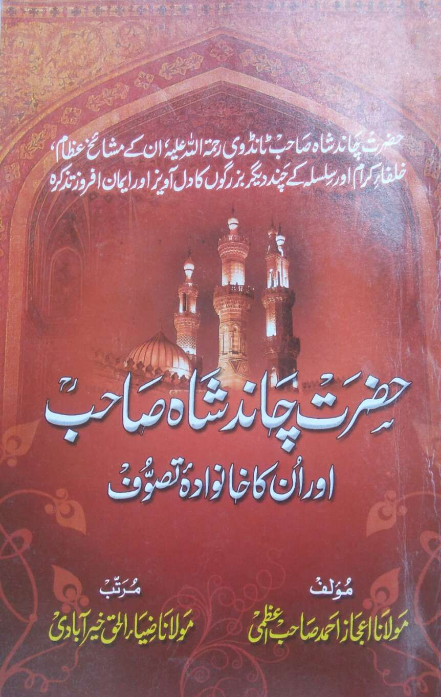 Hazrat Chaand Shah Sahib Aur Unka Khanwadai Tasawwuf , Maulana Ijaz Ahmad Azmi ra
