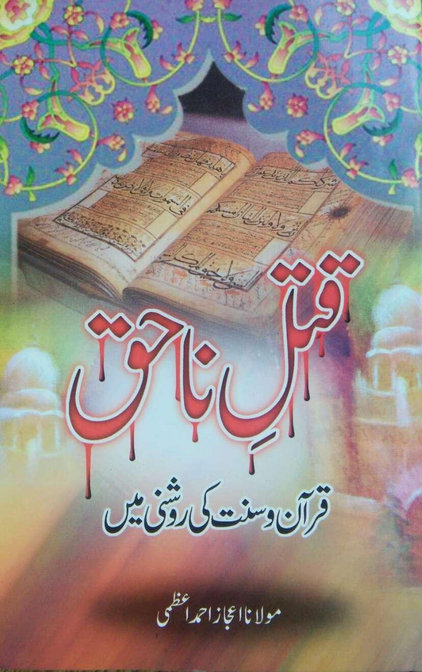 Qatl-e-Nahaq , Maulana Ijaz Ahmad Azmi ra