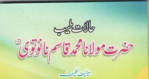 Revised edition of Halaat Tayyib Hazrat Maulana Qasim Nanotvi ra , Maulana Yaqub Nanotvi ra , Maulana Noor ul Hasan Rashid Kandhalvi Sahib