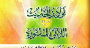 Nawadir ul Hadith , Muhadith al-Asr Sheikh ul Hadith Maulana Yunus Jaunpuri ( May Allah elevate his ranks ), Maulana Mohammad Zaid Mazahiri Nadvi Sahib