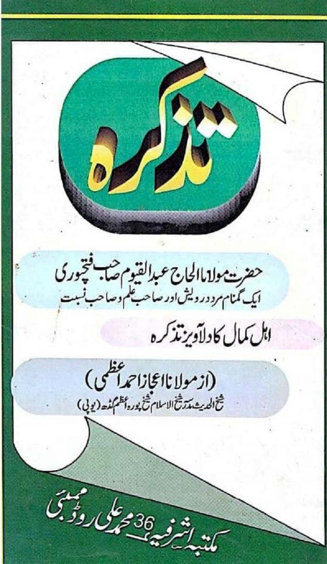 Tazkira Maulana Abdul Qayyum Fatehpuri, Maulana Ijaz Ahmad Azmi ra