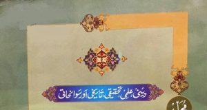 Maulana Noor ul Hasan Rashid Kandhalvi,Mujallah Ahwal O Aasar,Ahwal O Aasar,Ahwal O Aasar Magazine