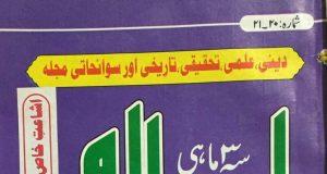 Mujallah Ahwal O Aasar Edition 20-21 , Maulana Noor ul Hasan Rashid Kandhlavi Sahib