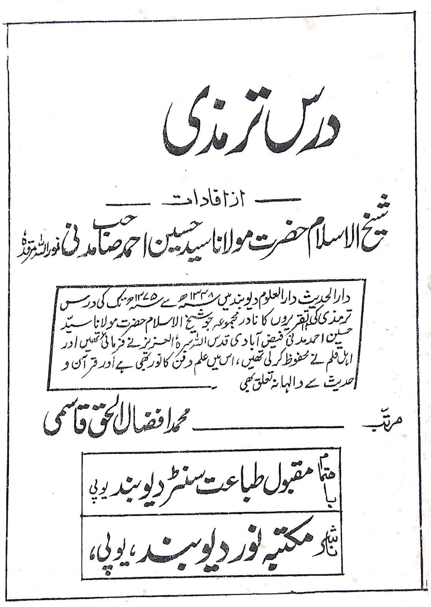 Dars e Tirmidhi ,Maulana Hussain Ahmad Madni, Maulana Afzal ul Haq Qasmi Azmi