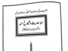 Hazrat Madani ra Ki Sanad i Hadith Wa Shuyookh i Sanad Aur Ilmi Dunya Par Un Kay Roshan Nuqoosh , Maulana Abdul Haleem Chishti