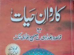 Karwan E Hayat Maa Qaida Baghdadi Say Sahih Bukhari Tak - Khud Nosht Swaneh - Maulana Qazi Athar Mubarakpuri ra