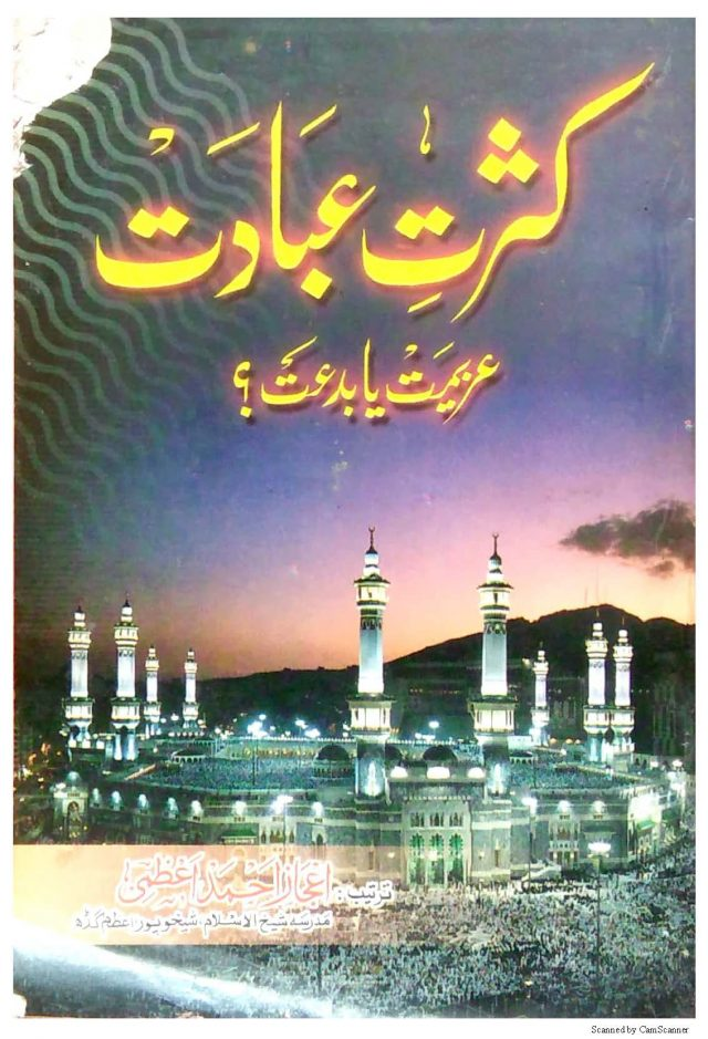 Kasrat-i-Ebadat Azeemat Ya Bidat , Maulana Ijaz Ahmad Azmi ra
