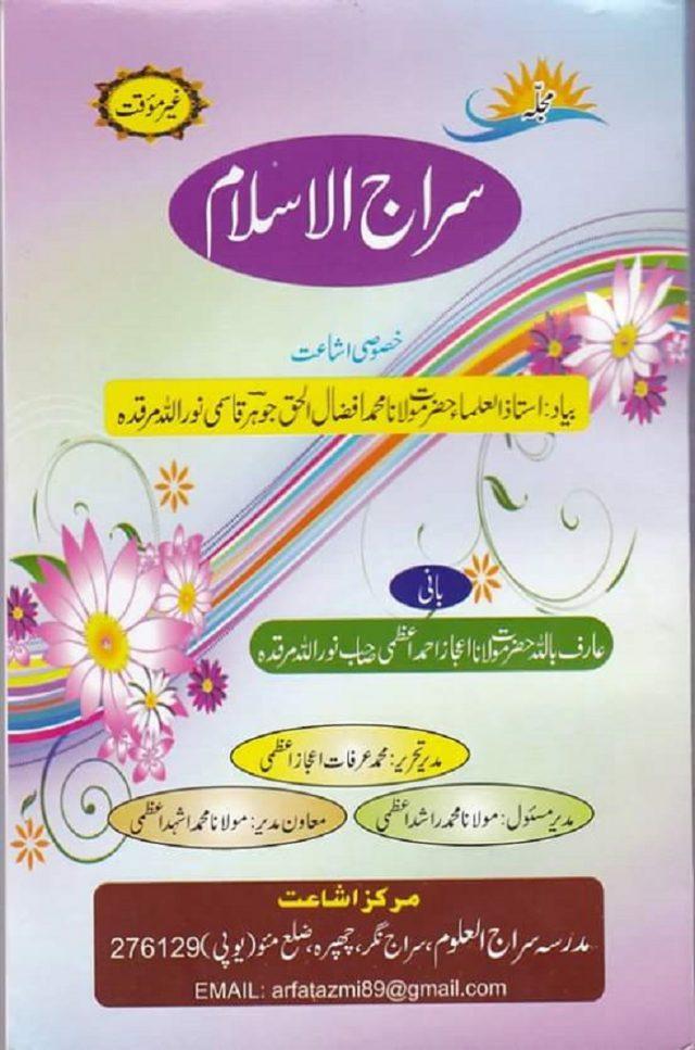 Mujallah Siraj ul Islam , Maulana Afzal ul Haq Qasmi Azmi ra Number , Maulana Afzal ul Haq Qasmi Azmi ra