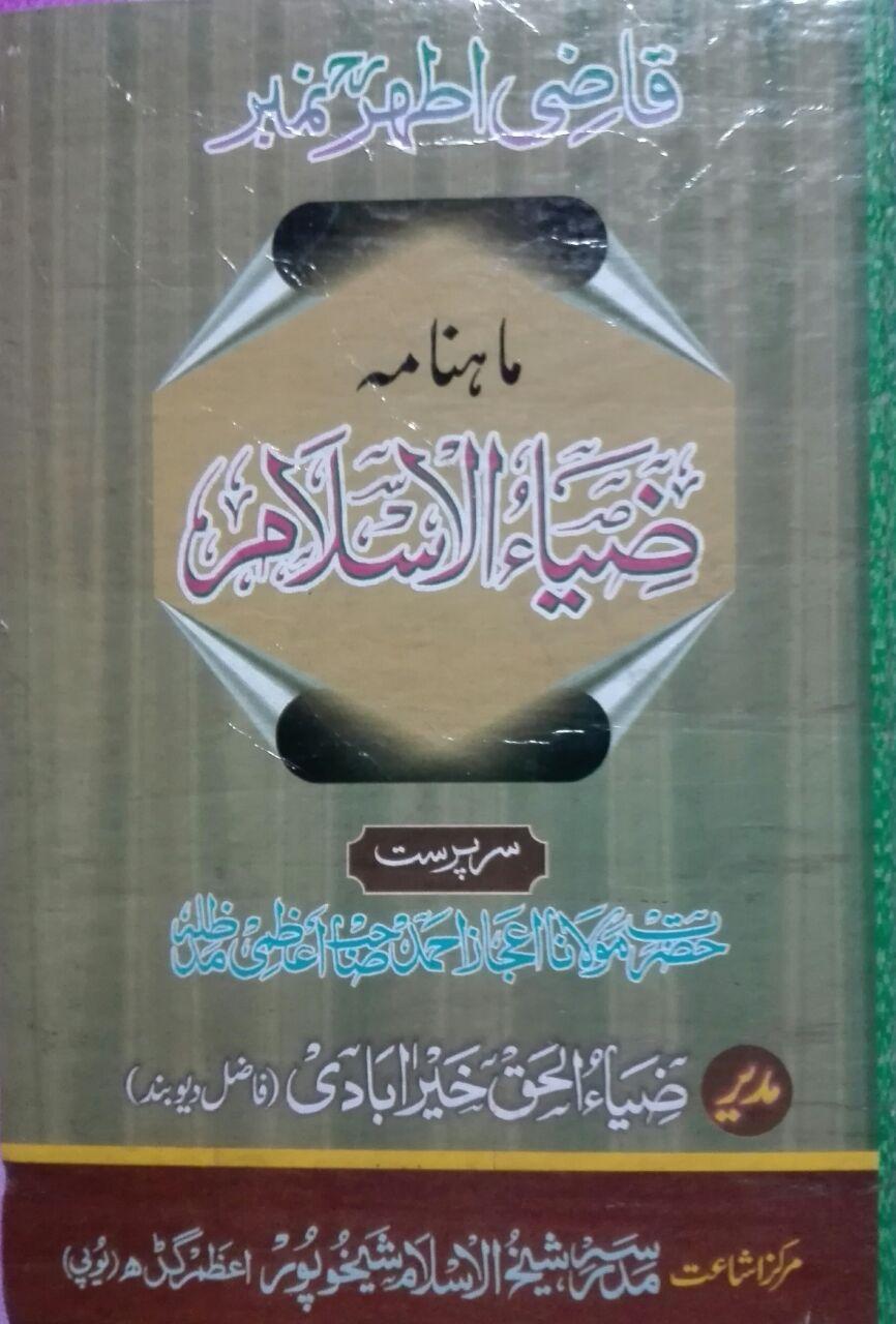 Mujallah Zia ul Islam, Qazi Athar Mubarakpuri,Maulana Zia ul Haq Khair Abadi