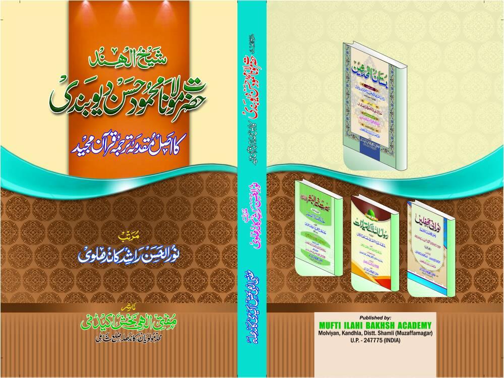 Shaykh Ul Hind Ka Asal Muqadimah i Tarjuma i Quran,Maulana Noor ul Hasan Rashid Kandhlavi