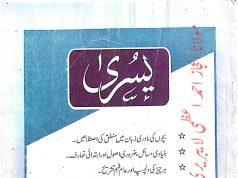 Yusra - Mantiq Book , Maulana Afzal ul Haq Qasmi Azmi