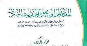 al-Madkhal ila Uloom al-Hadith , Mufti Abdul Malek Kumillai Sahib
