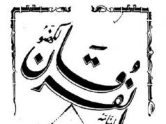 Al Furqan Magazine