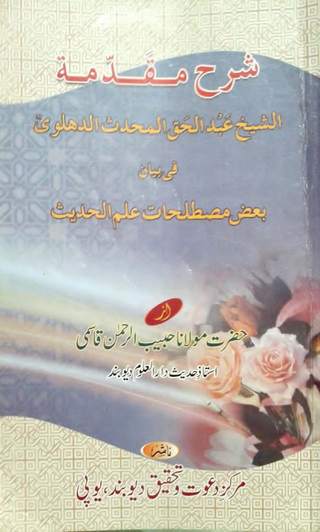 Sharah Muqaddimah Shaykh Abdul Haq ra , Maulana Habibur Rahman Qasmi -, Urdu Translation and commentary of Muqadimmah fi Usool al Hadith of Shaykh Abdul Haq Dehlvi (r.a)