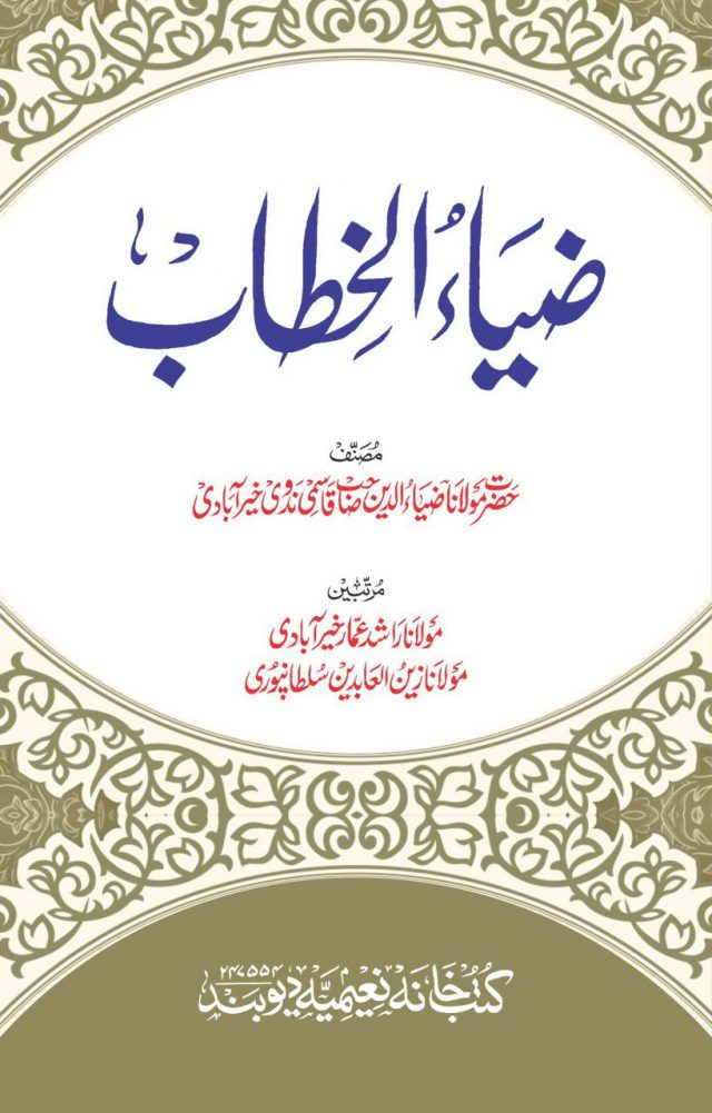 Zia ul Khitab, Maulana Ziauddin Qasmi Nadwi