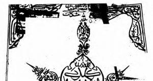 Ashiaat al Lamaat (Persian) - Sharah Mishkat By Shaykh Abdul Haq Dehlvi (r.a)