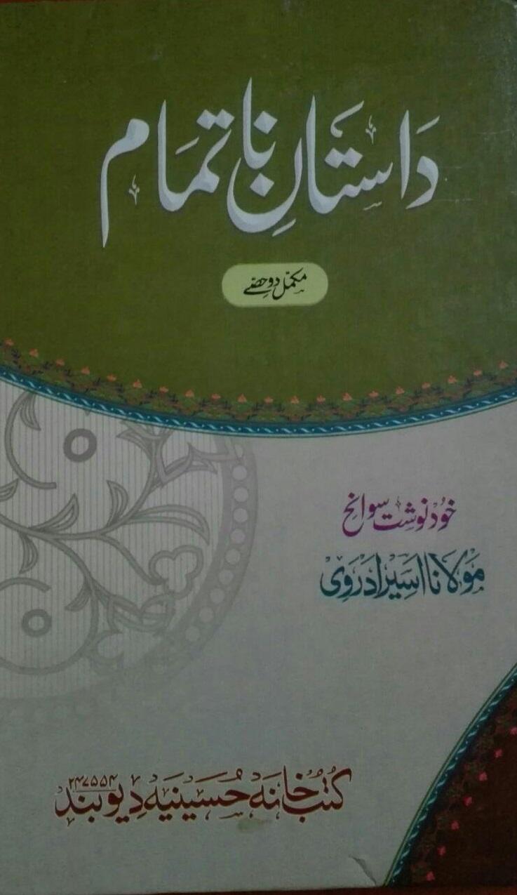 Dastaan i Natamam - Autobiography of Maulana Nizamuddin Aseer Adravi Sahib