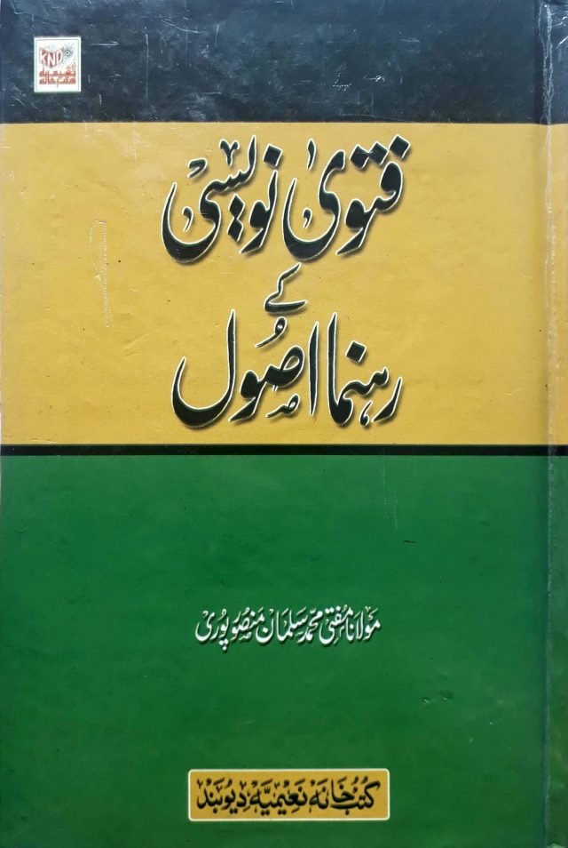Fatawa Nawaisi Kay Rahnuma Usool ,Mufti Salman Mansoorpuri