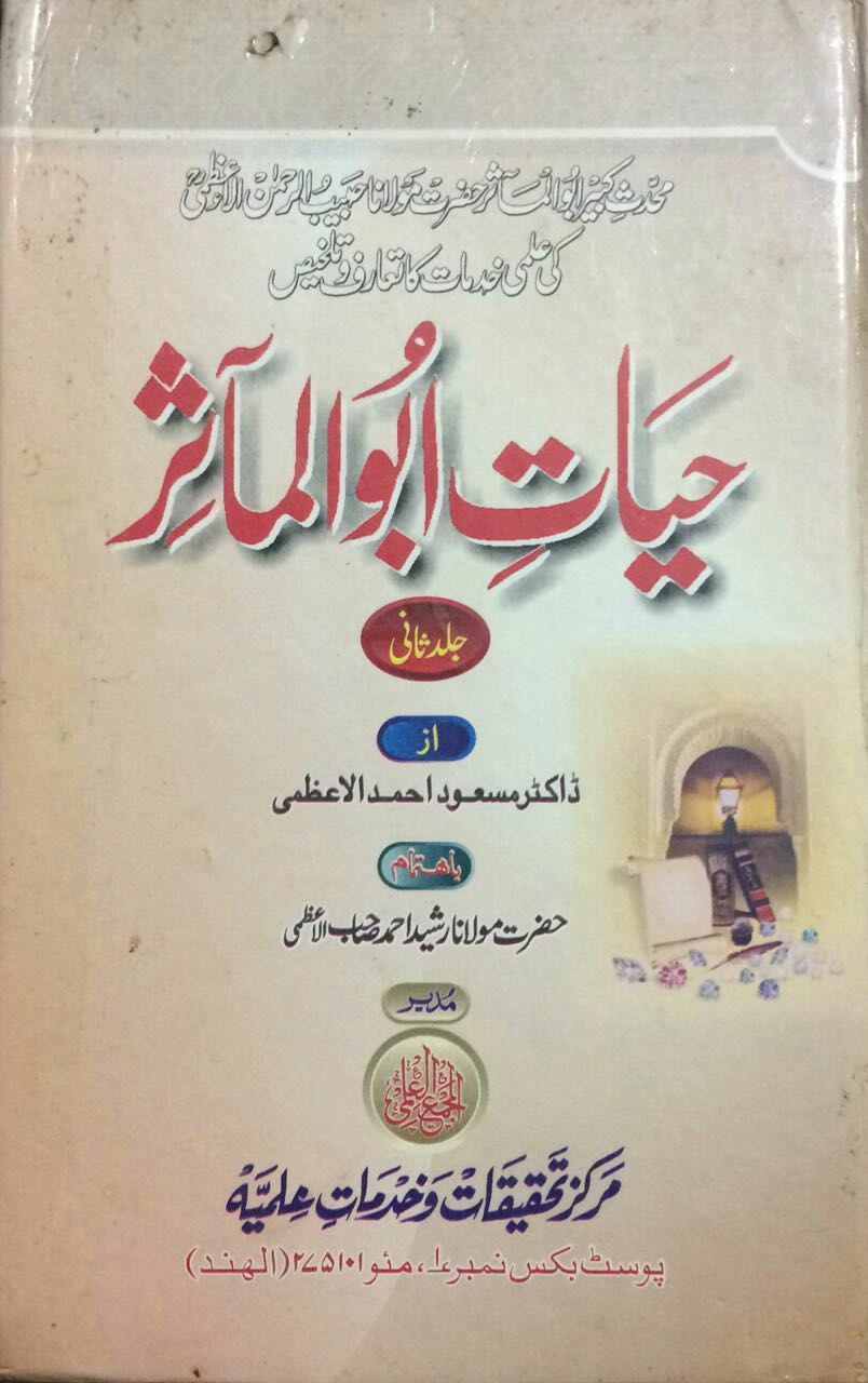 Hayat i Abul Maasir Maulana Habib ur Rahman Azmi ra