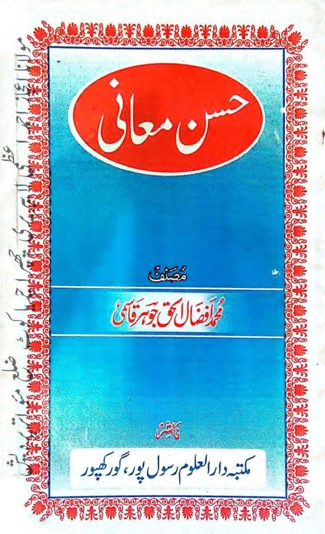 Husn i Maani,Maulana Afzal ul Haq Qasmi