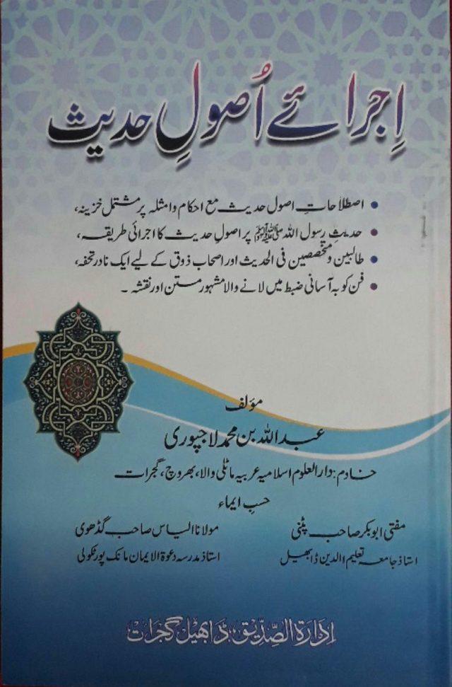 Ijra i Usool i Hadith,Maulana Abdullah Bin Muhammad Lajpuri