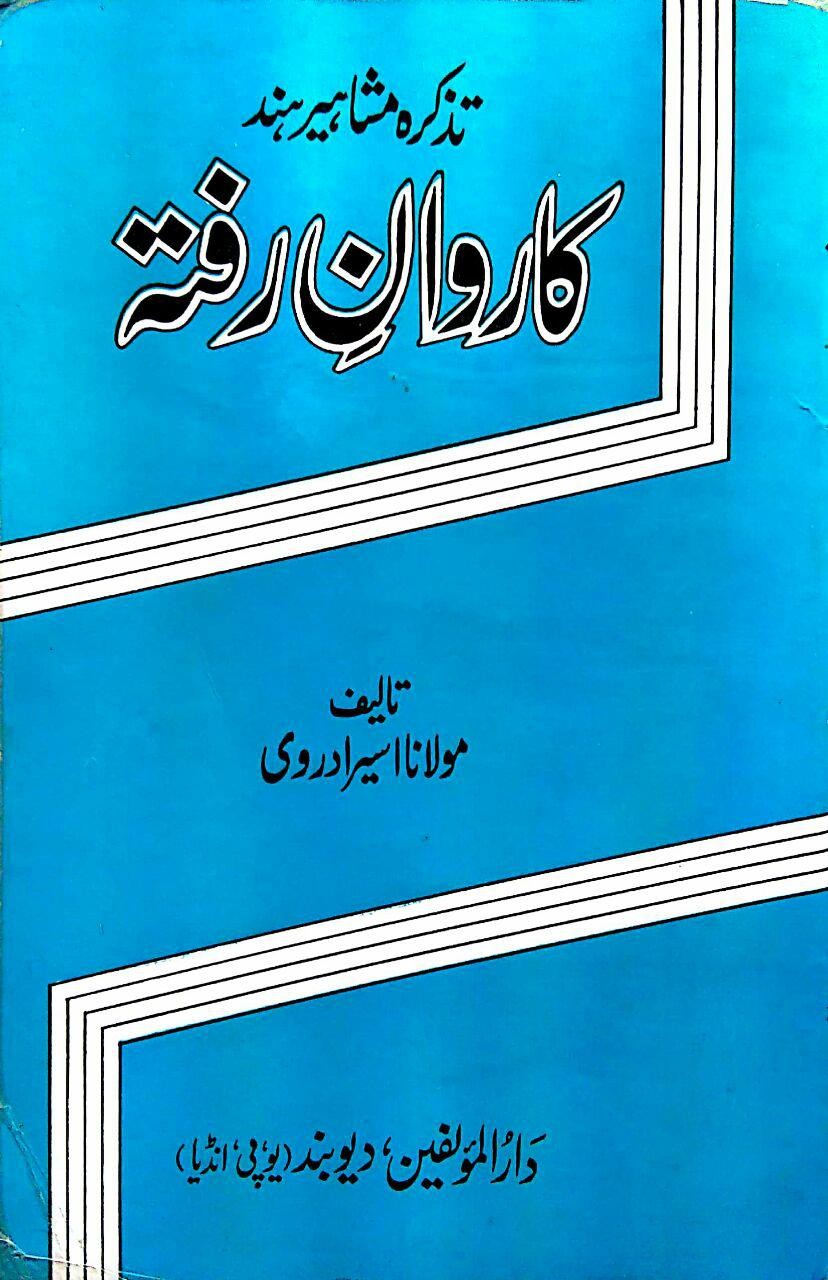 Tazkira Mashaheer i Hind - Karwan i Rafta ,Maulana Nizamuddin Aseer Adravi