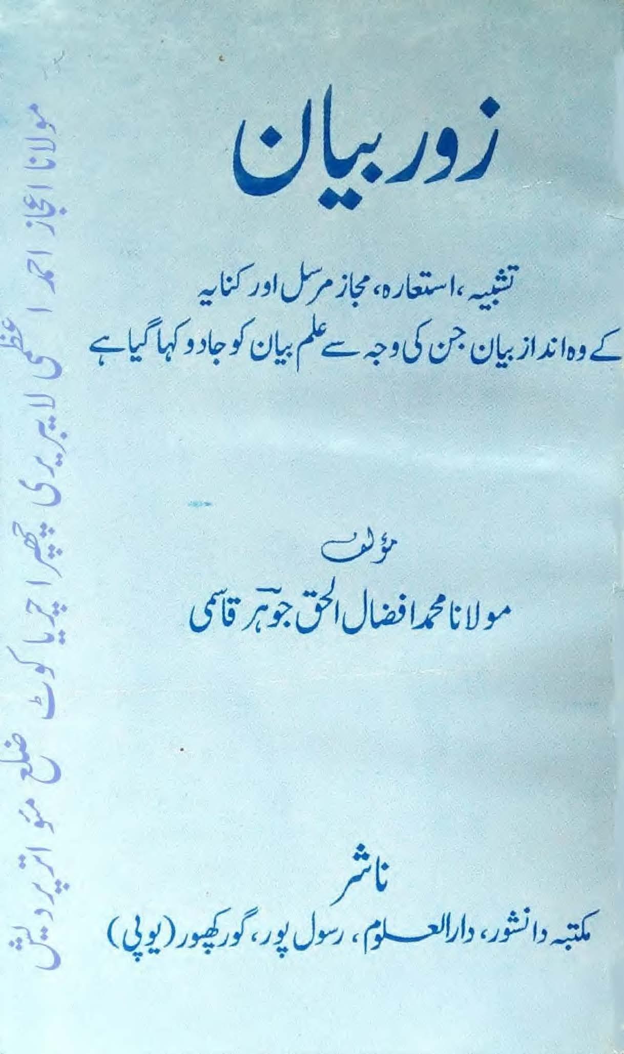Zoar i Bayan By Maulana Afzal ul Haq Qasmi