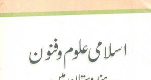 Islami Uloom o Funoon Hindustan Main By Maulana Abdul Hai Nadvi