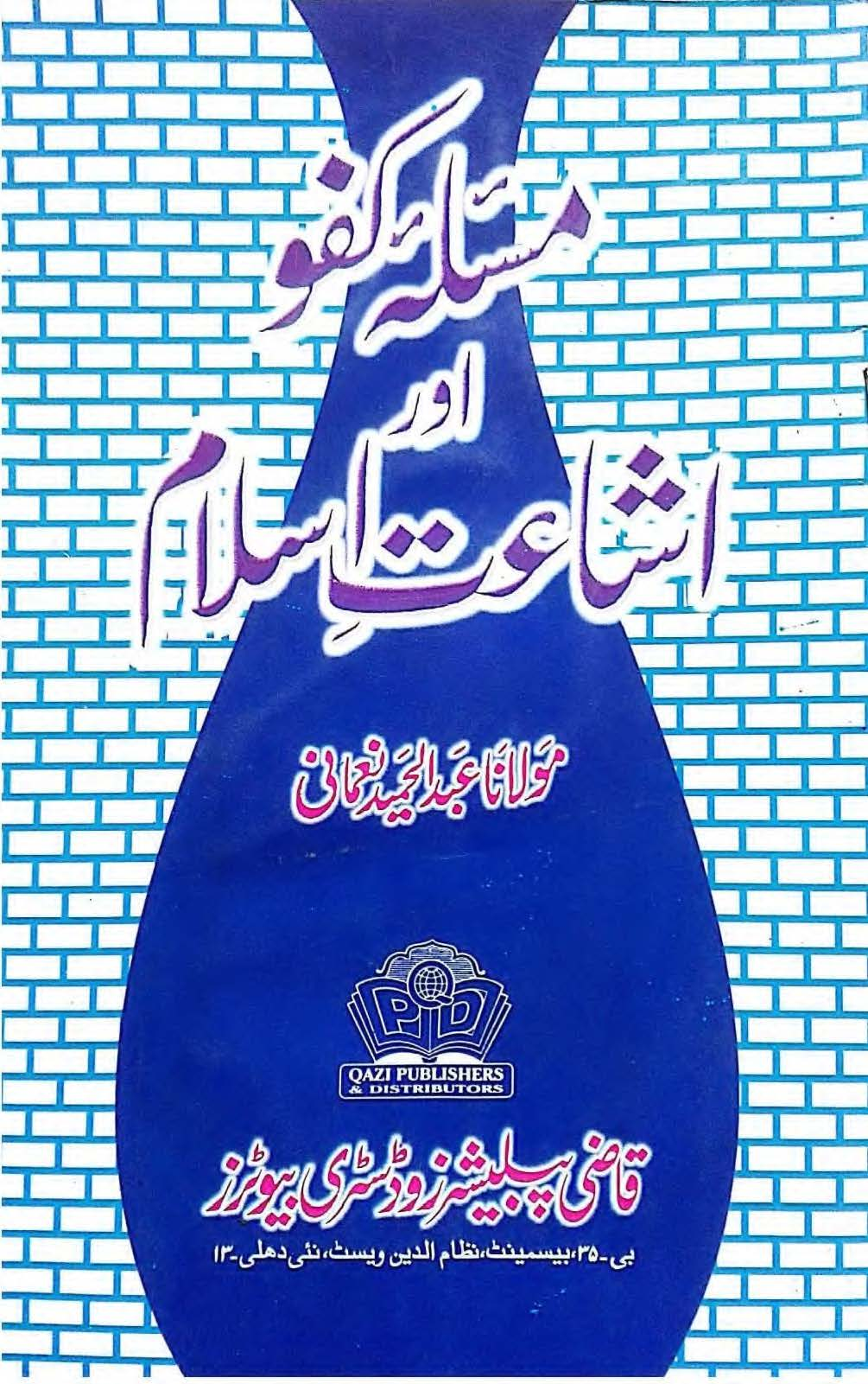 Masala i Kufw Aur Ishaat i Islam,Maulana Abdul Hameed Nomani