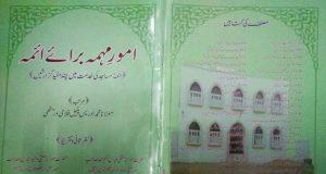 Umoor i Muhimma Barai Aimma,Maulana Idris Patel Falahi Sahib