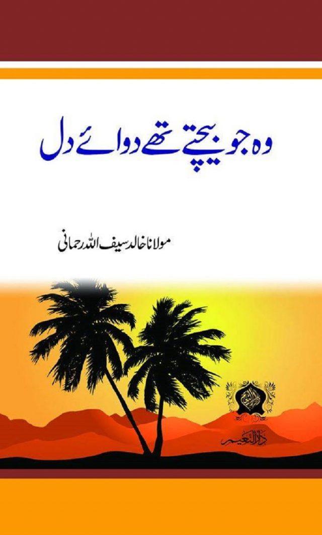 Wo Jo Baichtay Thay Dawai Dil,Maulana Khalid Saifullah Rahmani