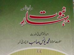 Bihar i Nabowwat - Muhaddith ul Asar Maulana Yunus Jaunpori ra Number