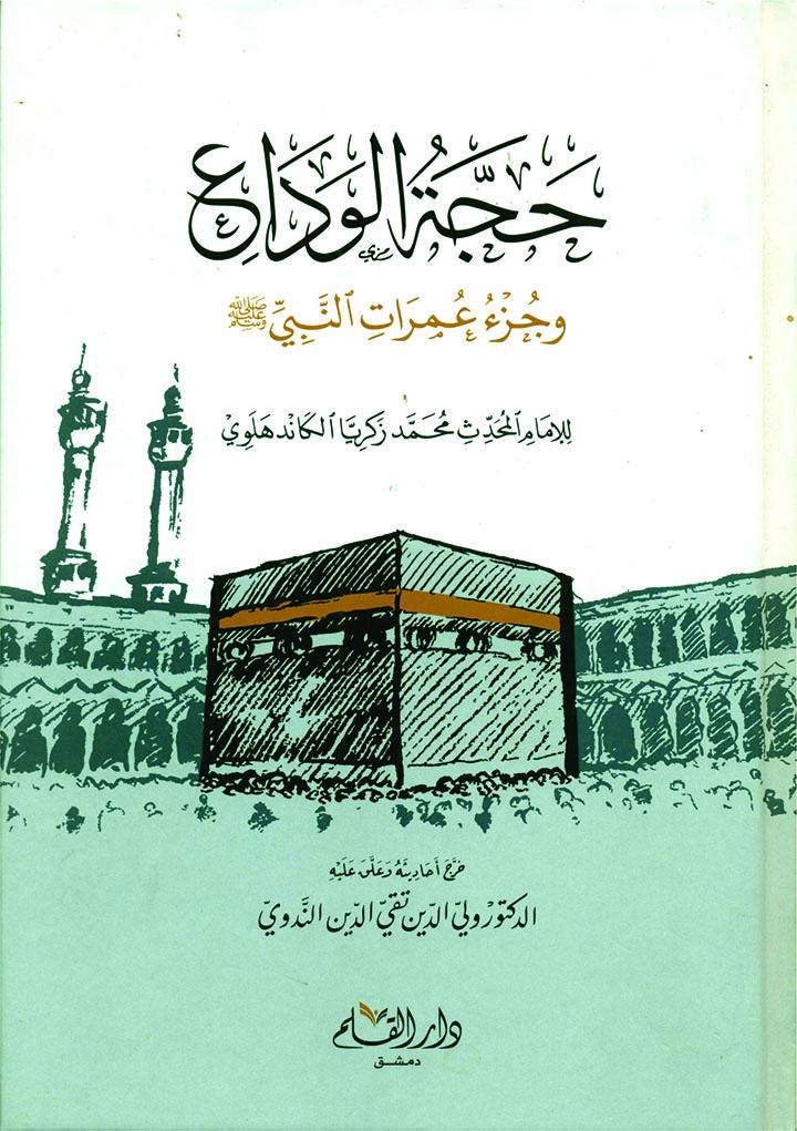Hajjat al Wada aa Juz Umrat al Nabi ﷺ,Sheikh ul Hadith Maulana Zakariya Kandhalvi ra,Maulana Dr Waliuddin bin Taqiuddin Nadwi Sahib