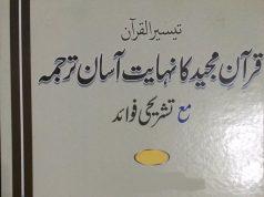 Taiseer ul Quran - Asaan Tarjama i Quran By Mufti Mahmud Bardoli Sahib
