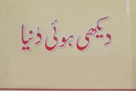 Daikhi Howi Dunya - 3 Volumes - Mufti Mahmud Bardoli Sahib Kay Safar Namay