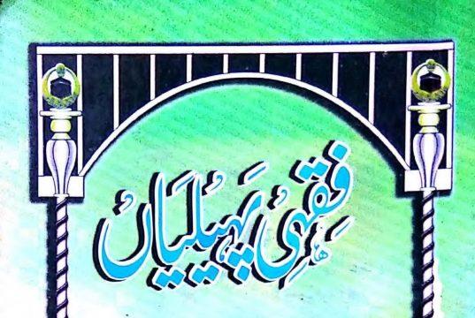Fiqhi Pahailiyaan,Qadhi Ibn al Shikhna al Hanafi ra ,Mufti Muhammad Wali Darwaish ra